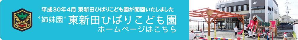 東新田ひばりこども園ホームページはこちら