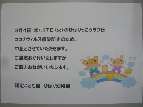 園 こども 静岡 コロナ 市 新型コロナウイルスの感染防止に伴う公立幼稚園・保育園・こども園の対応について|磐田市公式ウェブサイト